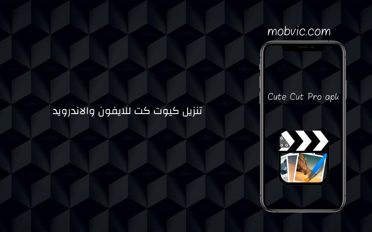 تطبيق Cute CUT Pro على iPhone / iPad