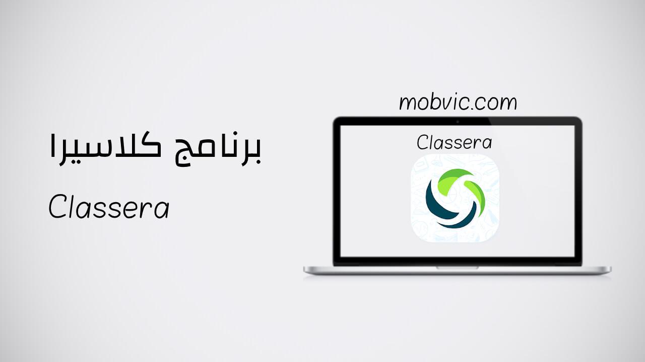 تحميل برنامج Classera للكمبيوتر