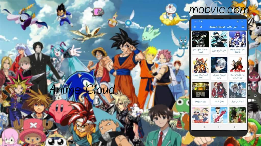 تحميل تطبيق انمي كلاود مجانا : Anime Cloud apk للاندرويد والايفون أحدث إصدار