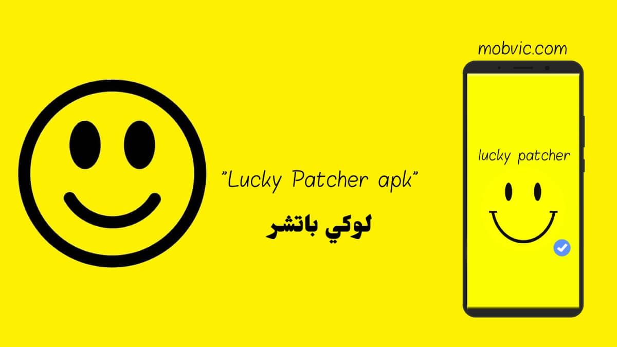 """""""Lucky Patcher apk"""""""