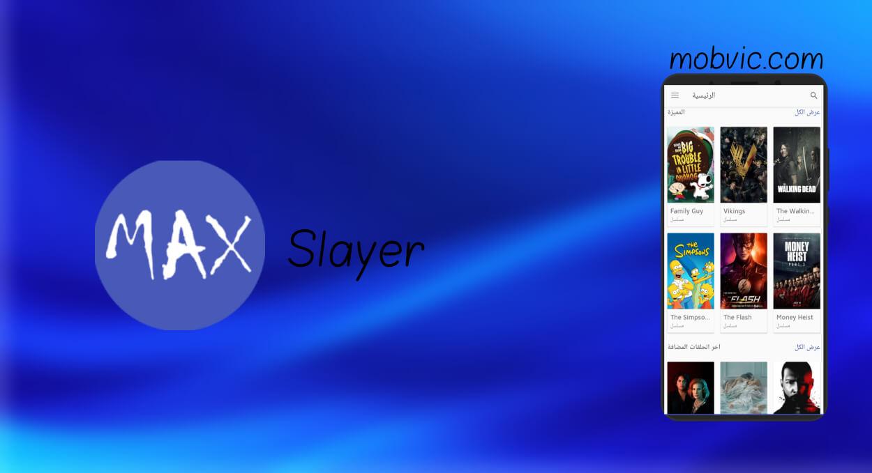 تنزيل Max Slayer للأندرويد والآيفون