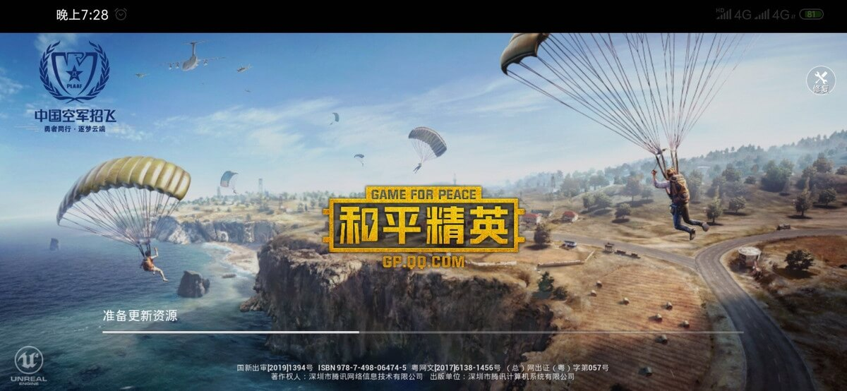 كيفية تنزيل ببجي الصينية للايفون اخر اصدار للايفون