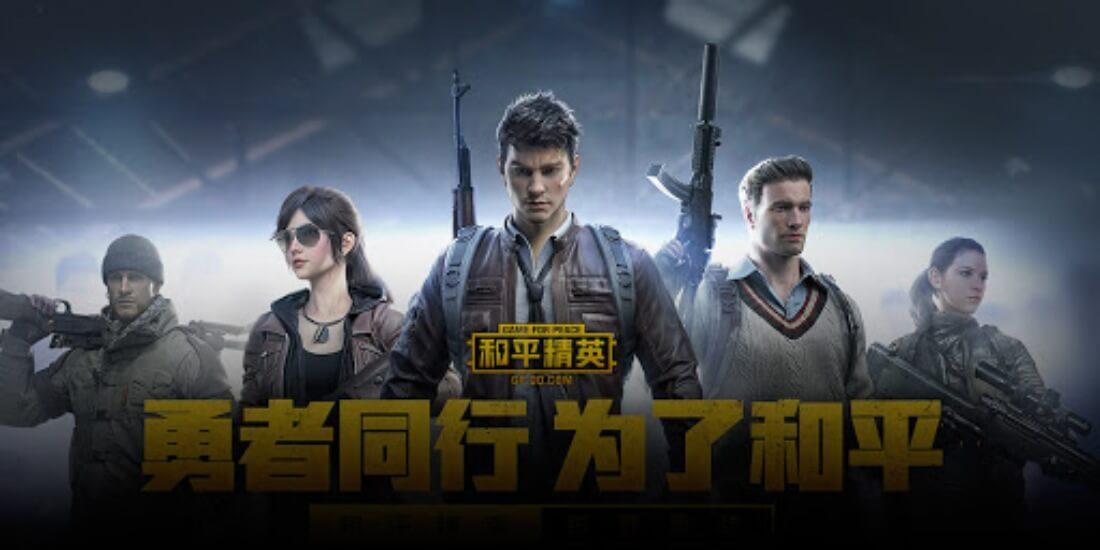 PUBG mobile Chinese APK