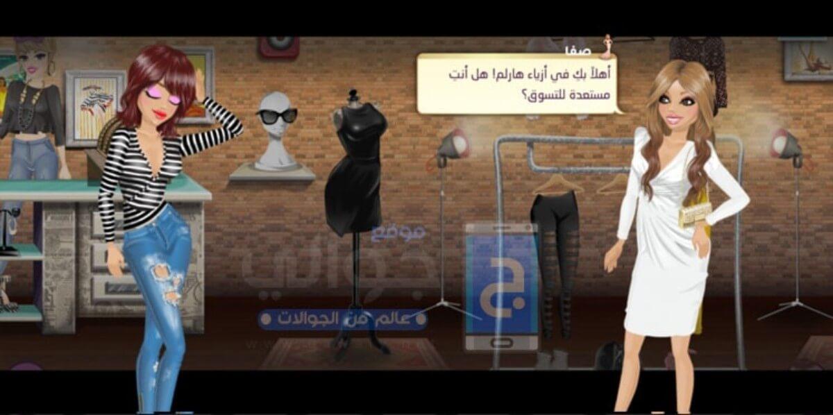 رابط تحميل لعبة ملكة الموضة أخر إصدار للأندرويد والأيفون