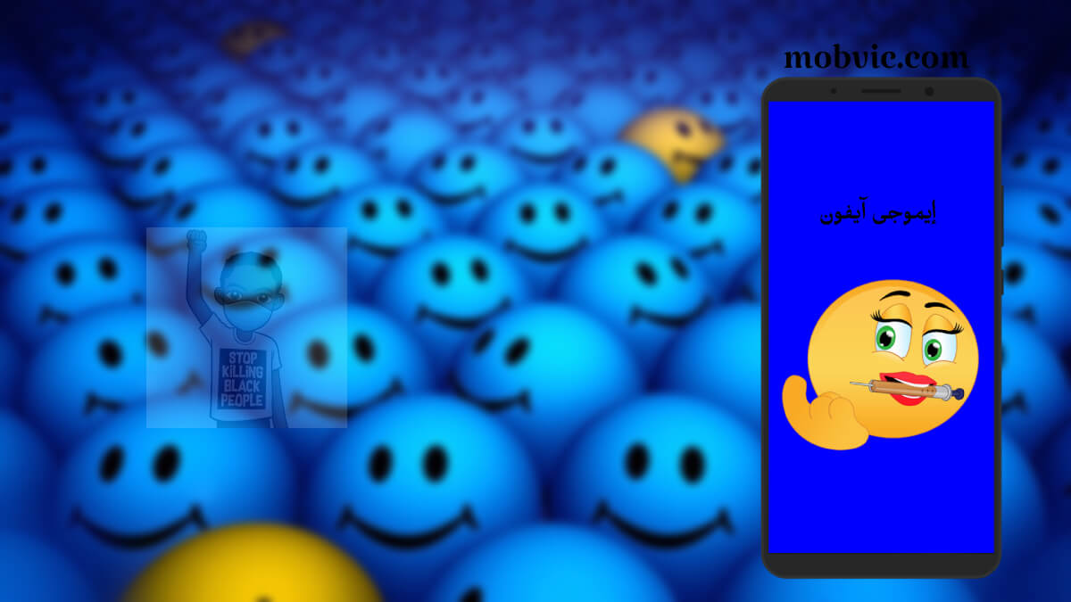 تحميل افضل تطبيقات ايموجي ايفون Emoji IOS مجاناً اخر اصدار برابط مباشر