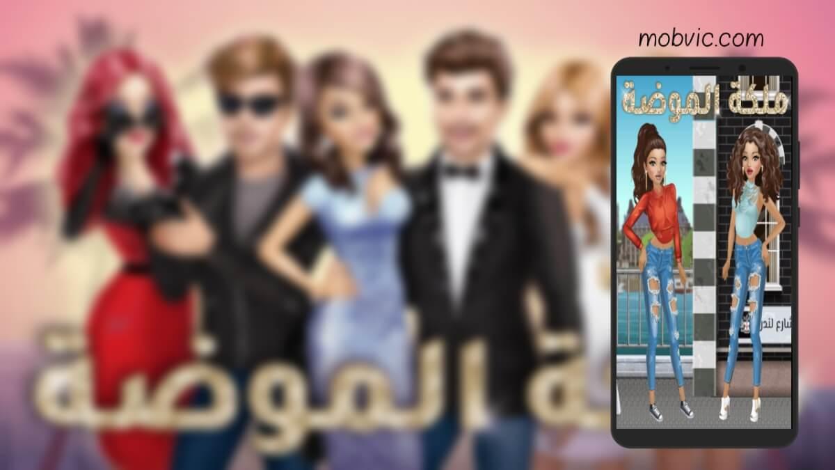 تحميل ملكة الموضة للكمبيوتر لعبة قص و تمثيل آخر إصدار برابط مباشر