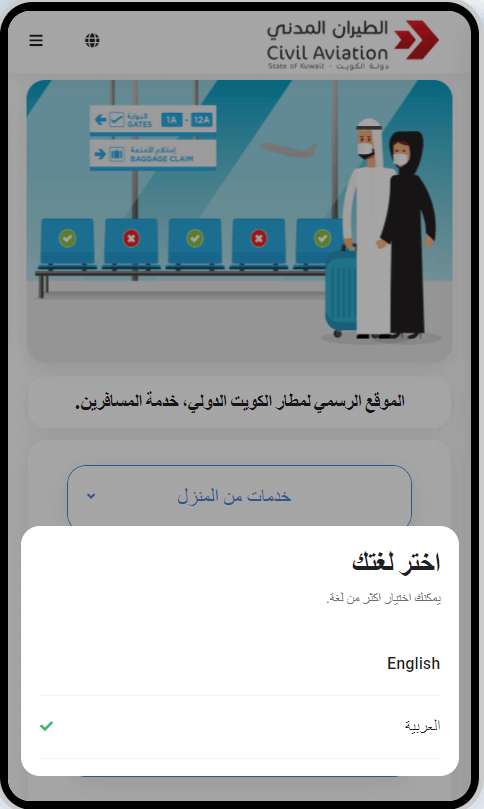 تحميل تطبيق كويت مسافر المقدم من الطيران المدني الكويتي