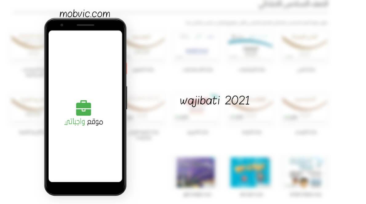 site:wajibati.net موقع واجباتي