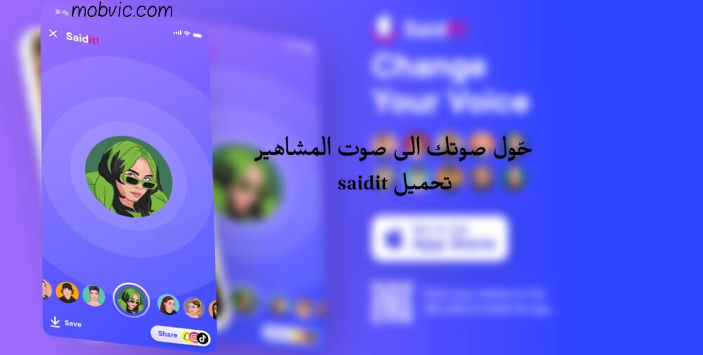 تحميل تطبيق saidit برنامج saidit apk