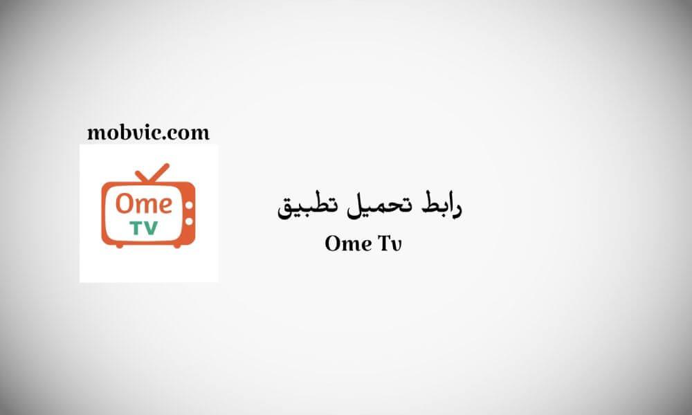 اومي تيفي Ome TV Ome tv رابط Ome tv موقع دانلود Ome tv اومي تيفي ايفون Ome tv تنزيل Download Ome TV تحميل اومي تيفي للايفون
