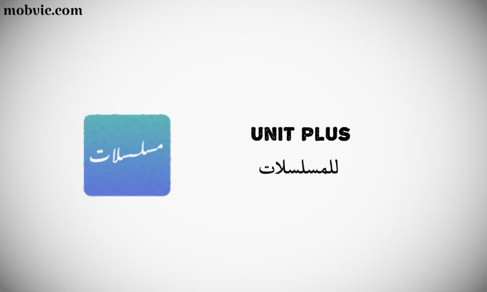 Unit Plus مسلسلات للايفون