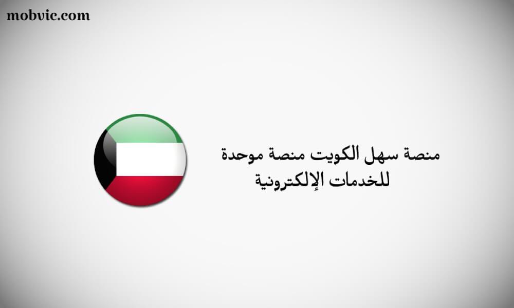 منصة سهل الكويت تحميل تطبيق سهل الكويت برنامج سهل الكويت