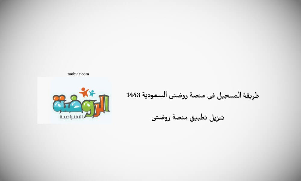 ب منصة روضتي تسجيل الدخول 1443 /2021 رابط تسجيل منصة روضتي 1443 طريقة التسجيل في منصة روضتي السعودية